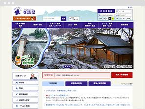 群馬 県 の ホームページ